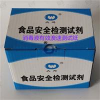 DW-SZ-XDYYXX消毒液有效溴速测试纸