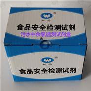 污水中余氯速测试剂盒