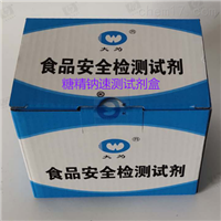 糖精钠速测试剂盒