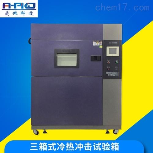 氣體式冷熱沖擊試驗箱