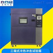 气体式冷热冲击试验箱