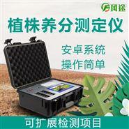 植物养分检测仪
