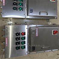 304不锈钢正反转防爆防腐控制箱ExdⅡBT4材质要求