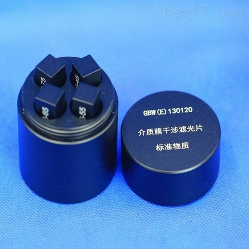 介质膜干涉滤光片标准物质