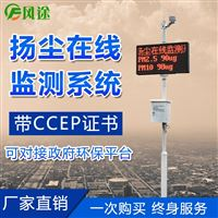 FT-BX05扬尘监测系统价格
