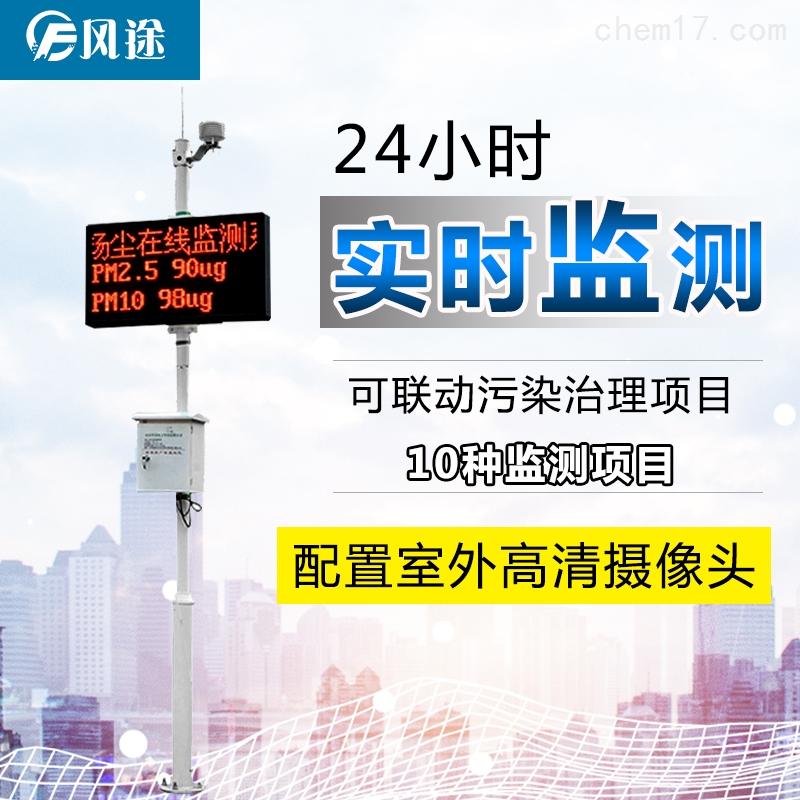 噪聲揚塵自動監測系統