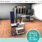 DY 3D-01环境工程3D仿真实验软件