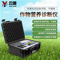 YT-ZY30植物营养检测仪价格