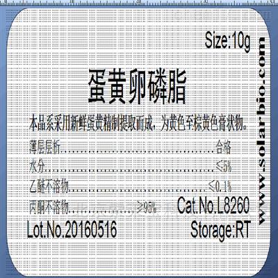 8002-43-5蛋黄卵磷脂 微生物培养