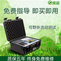 FT-ZY-30植株养分测定仪
