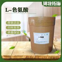 食品级食品级L-色氨酸生产厂家