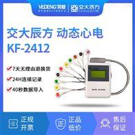 KF-2412交大辰方动态心电记录仪