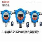 SP-2102Plus华瑞可燃气体检测仪