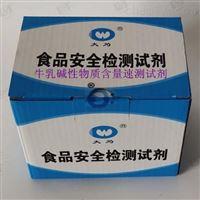 牛乳碱性物质含量速测试剂