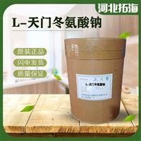 食品级食品级L-天门冬氨酸钠生产厂家