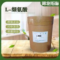 食品级食品级L-组氨酸生产厂家