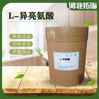食品级食品级L-异亮氨酸生产厂家