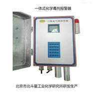 W-BD5-CWA-106AH固定式化學毒劑檢測儀 北斗星