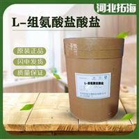食品级食品级L-组氨酸盐酸盐生产厂家