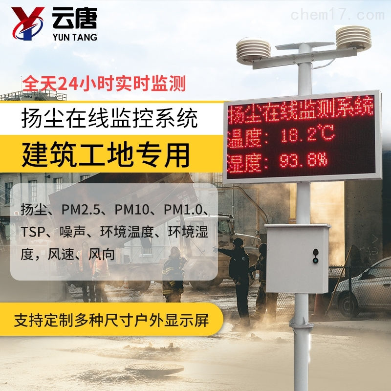 <strong><strong><strong>环境监测站仪器</strong></strong></strong>