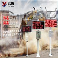 YT-YC扬尘在线监控系统一套多少钱