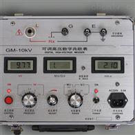 可调、数字高压兆欧表