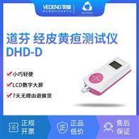 DHD-D道芬经皮黄疸仪