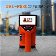 ZBL-R680 二维钢筋检测仪