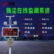YT-YC05噪声扬尘监测系统商混厂