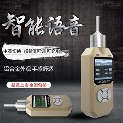 YCC200A-C2H2便携泵吸式语音型乙炔报警器