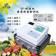 蔬菜残留农药测量仪