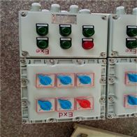 BXMD油气回收控制电机防爆配电箱