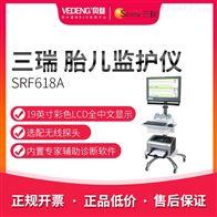 SRF618A三瑞电脑胎儿监护仪
