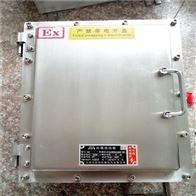 不锈钢304防爆配电箱壳体