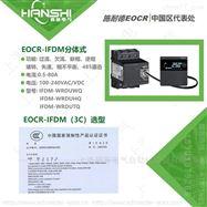 EOCRiFDM-WRDUHZEOCR-iFDM南韩施耐德SAMWHA电动机保护器