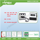 EOCRFEZ-WRAZ7WA低压电器 保护电机