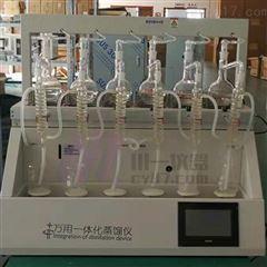 全自动常压蒸馏仪CYZL-6一体化定量蒸馏装置
