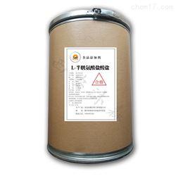 食品级L-半胱氨酸盐酸盐生产厂家