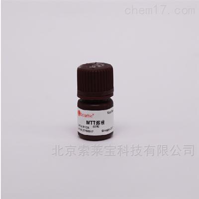 染色液 MTT溶液(0.5)