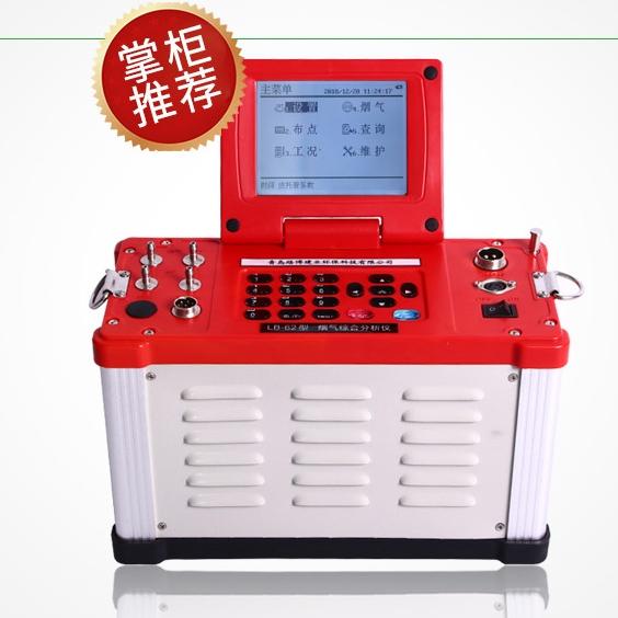 综合烟气测试仪