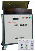 XZC-II高压一体化发生器