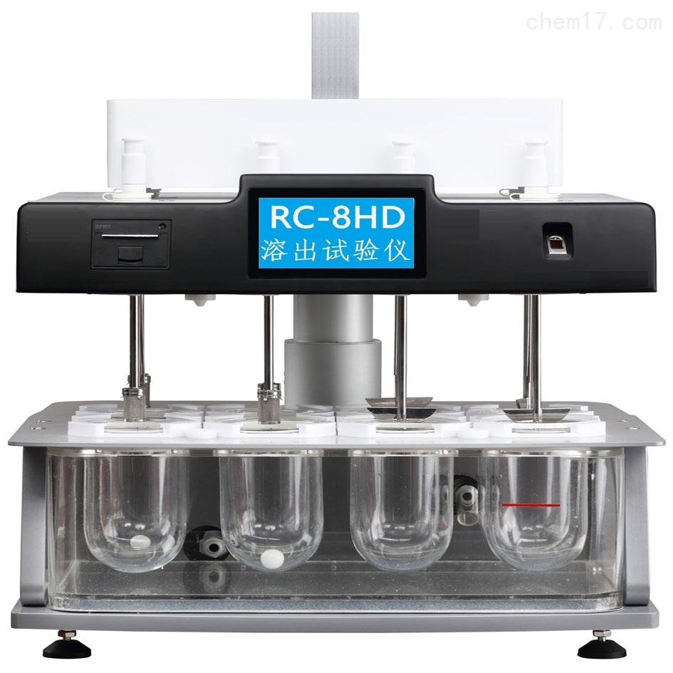RC-8HD溶出仪