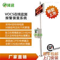 FT-VOC-Avoc在线监测设备多少钱