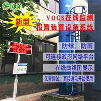 FT-VOC-Bvoc在线监测设备生产厂家