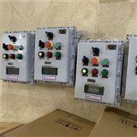 BXK-qdfb(煤氣閥門)啟動防爆閥門控制箱4-20mA