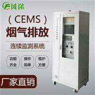 FT-CEMS-B烟气(CEMS)在线监测系统