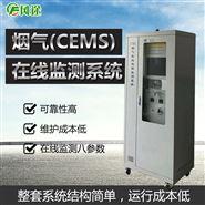 cems烟气在线监测设备厂家