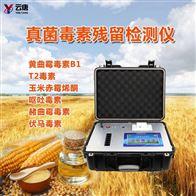 YT-L01真菌毒素快速检测仪厂家
