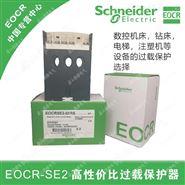 EOCR-SE2-05RS过电流继电器