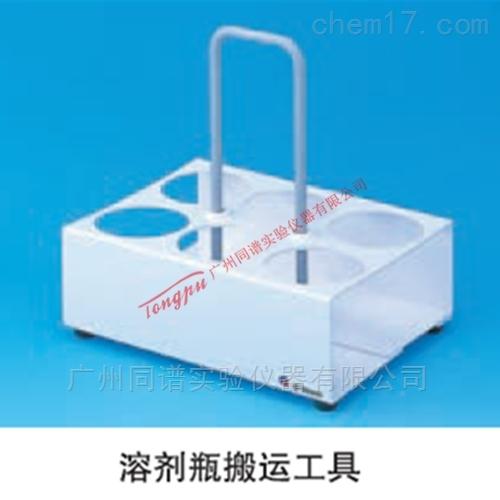 岛津溶剂瓶搬运工具(6010-81620)